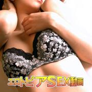 エロトピアSEX動画